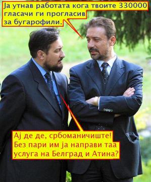 [Image: Crvenkovsk%20Branko.jpg]
